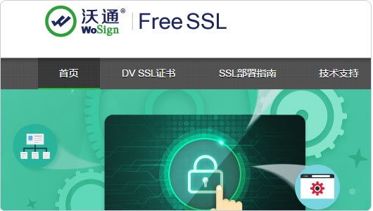 八大免费SSL证书-Wosign沃通SSL