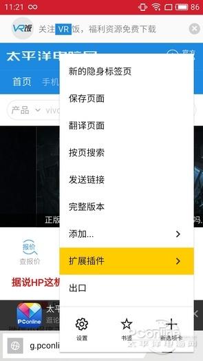 手机Chrome插件 手机Chrome扩展